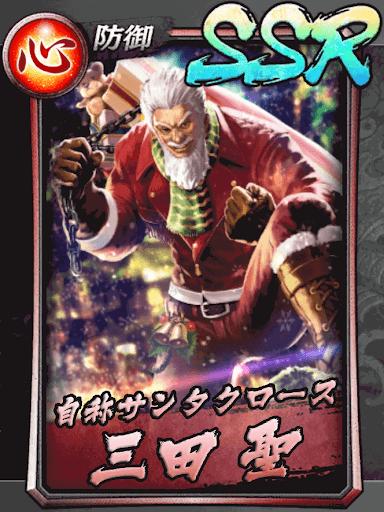 三田聖(SSR)