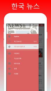 South Korea Best News - náhled