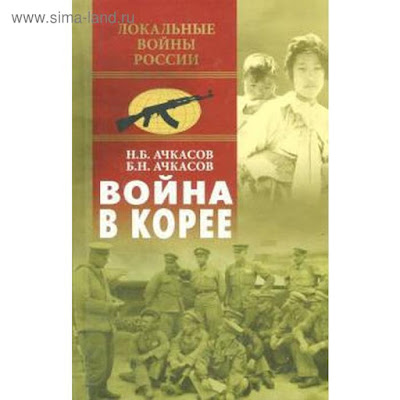 Война в Корее. Ачкасов Н.