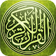 Holy Quran Hafs: kuran karim for Android Download for PC Windows 10/8/7