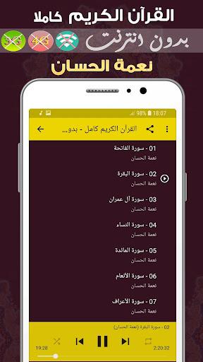 Neamah Al-Hassan Quran MP3 Offline 2.0 screenshots 2