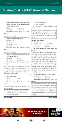 Ghatna Chakra NTPC General Studies 1.5 screenshots 2