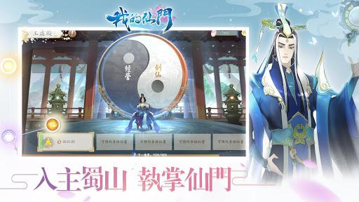 我的仙門 screenshot 3