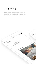 ZUMO (주말에 뭐하지?) APK screenshot thumbnail 1