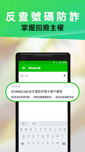 Whoscall 防詐騙幫手,封鎖和辨識陌生來電  螢幕截圖 3