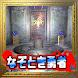 【脱出ゲーム】なぞとき勇者LvI - Androidアプリ
