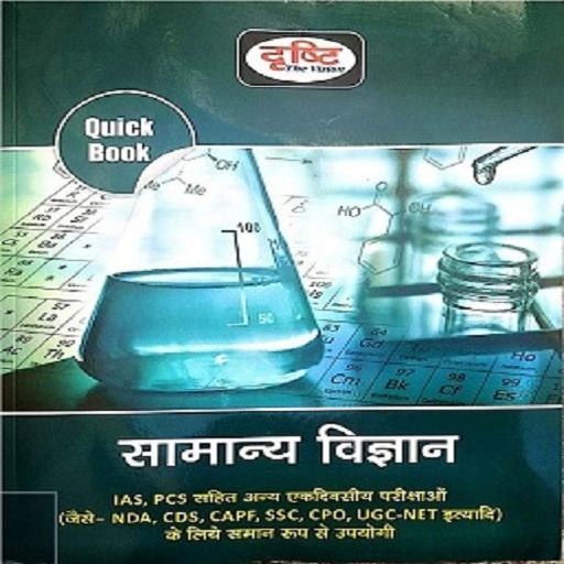 Dristi General Science For Railway Special Android APK Download Free By The Education Point