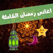 اغاني رمضان الكاملة
