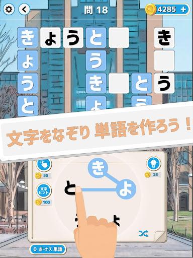 u3082u3058u30afu30edu30b9uff1au30eau30e9u30c3u30afu30b9u3067u304du308bu8133u30c8u30ecu8a00u8449u30d1u30bau30ebu300cu4ffau306eu8133u529bu300du7de8 1.0 screenshots 12