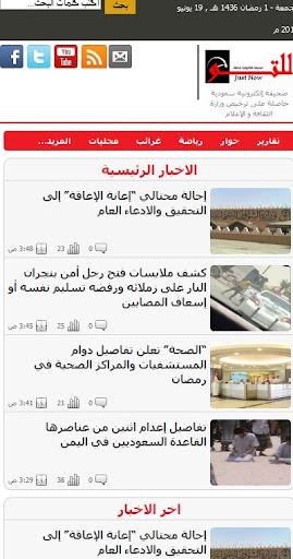 صحيفة للتو الإلكترونية