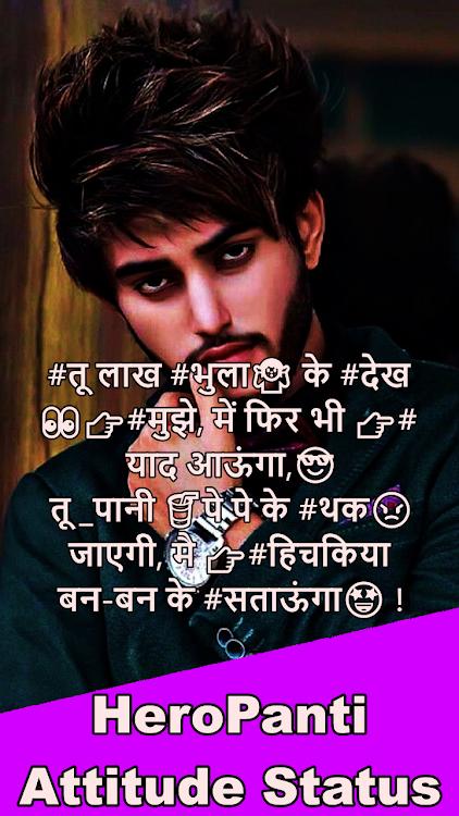 Heropanti Status - हीरोपंती Attitude Shayari Hindi