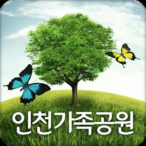 인천가족공원 모바일민원센터 아이콘