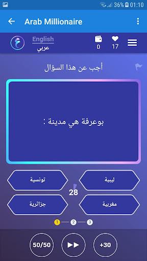 u0645u0644u064au0648u0646u064au0631 u0627u0644u0639u0631u0628 - Arab Millionaire  screenshots EasyGameCheats.pro 3