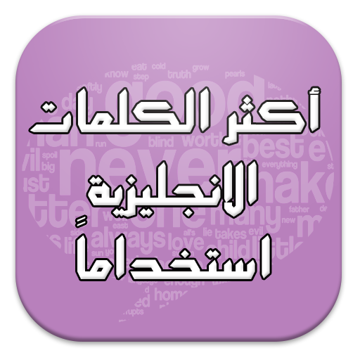 500 كلمة انجليزيه file APK Free for PC, smart TV Download