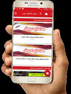 جديد مقاطع عيوش ويه ويه مع التقليدات - náhled