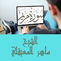سورة مريم ماهر المعيقلي icon