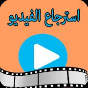 إسترجاع الفيديوهات المحذوفة وقديمة 2018