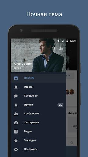VFeed - для ВКонтакте (VK) screenshot 1