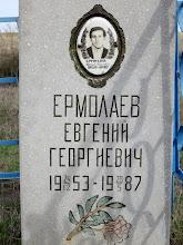 Photo: Ермолаев Евгений Георгиевич (1953-1987)