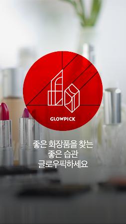 글로우픽 - 대한민국 1등 화장품 리뷰/랭킹 앱 1.5.0 screenshot 576550