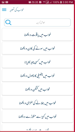 Khawab Ki Tabeer,Khawab Nama ,Tabeer Urdu English App Report