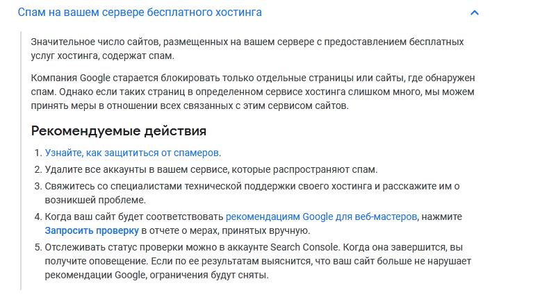 выдержка из справки Google про плохое соседство