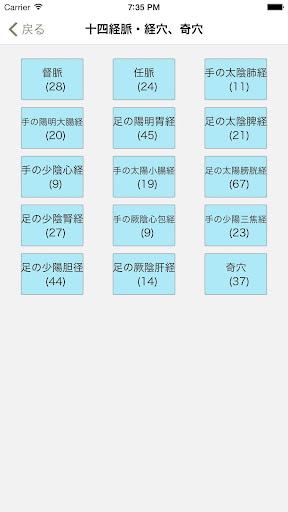 u8074u3044u3066u899au3048u308bu7d4cu7d61u7d4cu7a74 - u7121u6599u7248 1.1 Windows u7528 2
