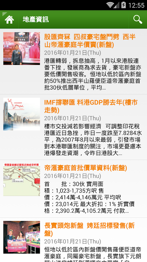28Hse-Buy and Rent HK Property- screenshot