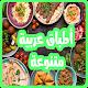 أطباق عربية متنوعة بدون انترنت (app)