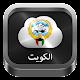 Radio Kuwait for PC Windows 10/8/7