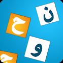 النحو الواضح في قواعد اللغة العربية جميع الأجزاء icon
