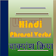 Wow! Phrasal Verbs in Hindi [ वाक्यांश क्रिया ] for PC-Windows 7,8,10 and Mac