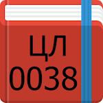 Інструкція провіднику ЦЛ-0038 Icon