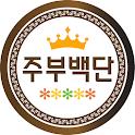 주부백단 icon