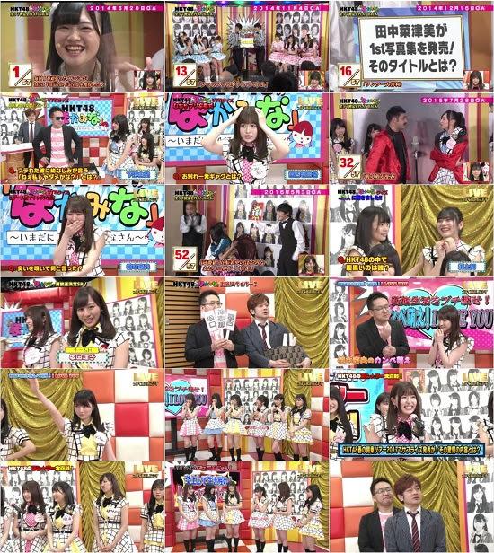(TV-Variety)(720p+1080i) HKT48の「ほかみな」再放送決定SP!~いまだにそのほかのみなさん~ 170329