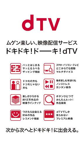 dTV -映画 ドラマ アニメならディーティービー-