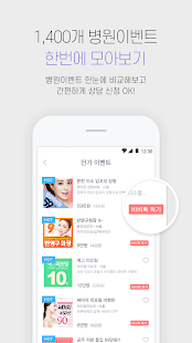 바비톡 - 대한민국 1등 성형 정보앱 - náhled