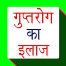 Gupt Rog Ko jane v 1.0 app icon