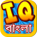 Bangla IQ Test ~ বাংলা আইকিউ icon