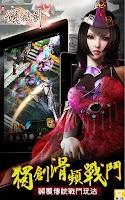 Screenshot of efun-傾城計(秦姬)