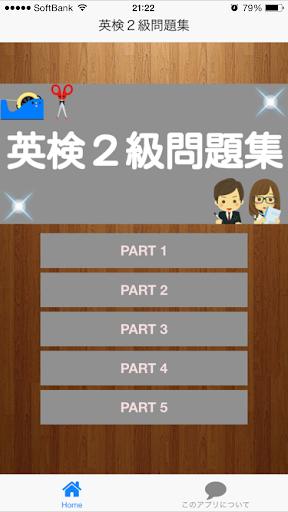 英検2級問題集