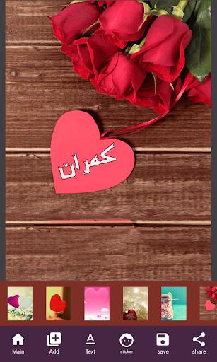 Stylish Urdu Name Art  screenshots 6