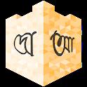দোআ ও যিকির (হিসনুল মুসলিম) icon
