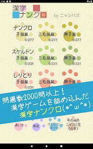 漢字ナンクロ ~かわいい猫の無料ナンバークロスワードパズル~ 8