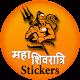 Download Maha Shivaratri Stickers : Shiv WAStickerApps For PC Windows and Mac