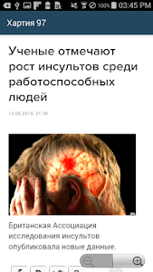 Новости Беларуси: Belarus News screenshot 14
