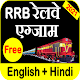 Download RRB Railway Exam 2021 For PC Windows and Mac