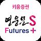 키움증권 영웅문 SF 국내선물/옵션,야간선물/옵션,금현물 APK