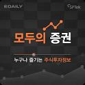 모두의증권 icon