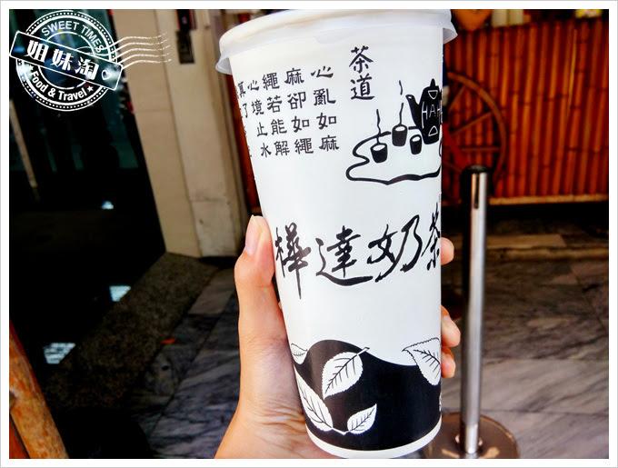 高雄樺達奶茶總店